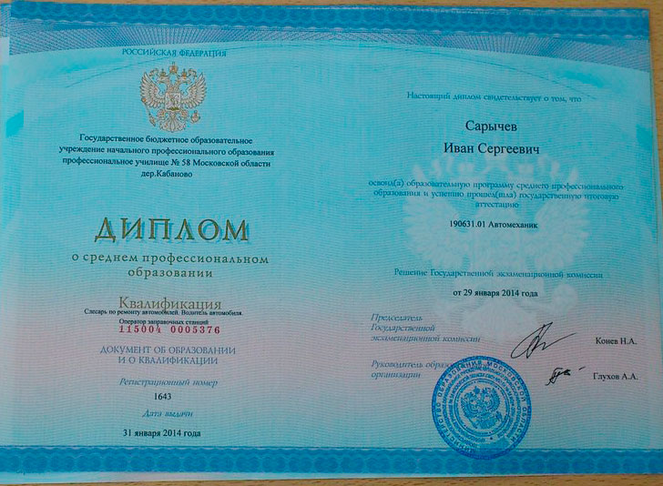 дипломы спо нового образца 2015